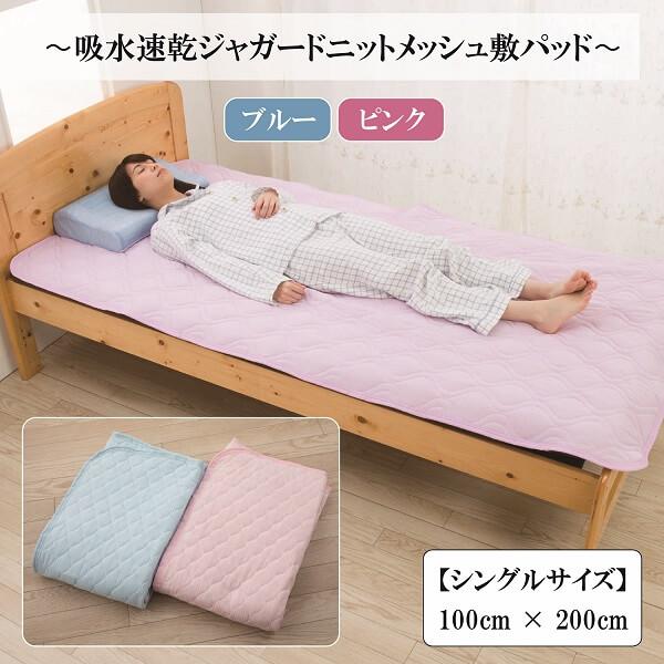 敷パット 敷きパット 敷パッド 敷パット シングル 人気 汗取りベッドパッド 吸水 吸汗 吸湿 速乾