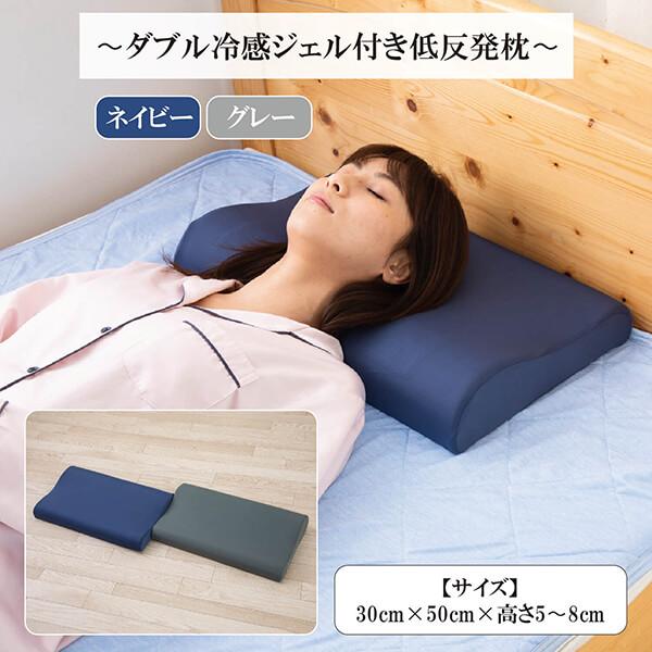 ダブル冷感ジェル付き低反発枕