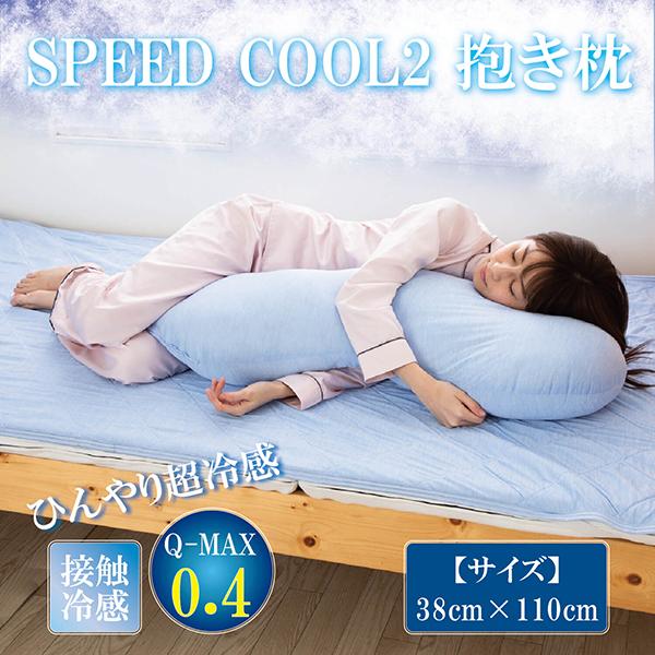 抱き枕  クール ひんやり 接触冷感 Q-max0.4 夏 冷感 冷たい 抗菌防臭 38 × 110 cm