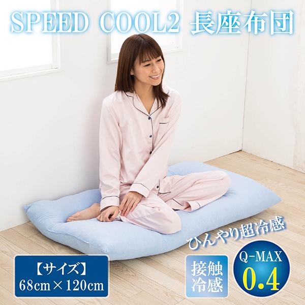 長座布団 ごろ寝 クール 接触冷感 ひんやり Q-max0.4 夏 抗菌防臭 68 × 120 cm