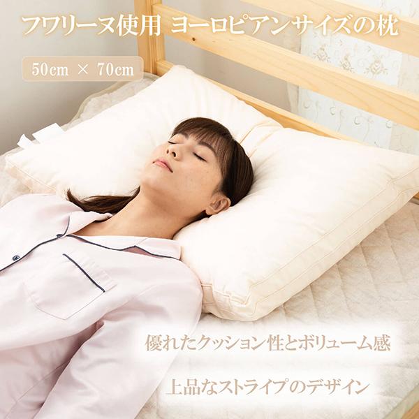 フワリーヌ使用ヨーロピアンサイズの枕