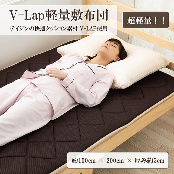 V-lap軽量敷布団