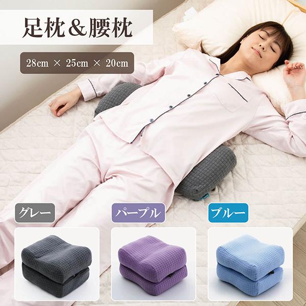 足枕&腰枕