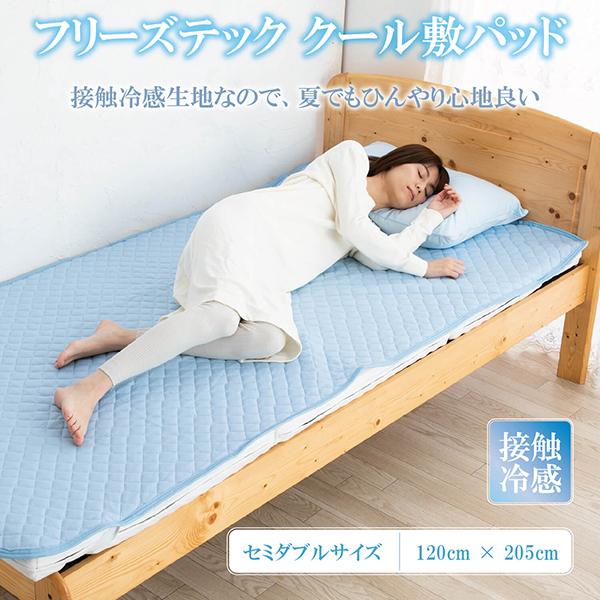 フリーズテック 敷パット セミダブル 夏 夏用 冷感 クール 敷パッド Q-max0.33 セミダブルサイズ 綿 120 × 205cm ブルー