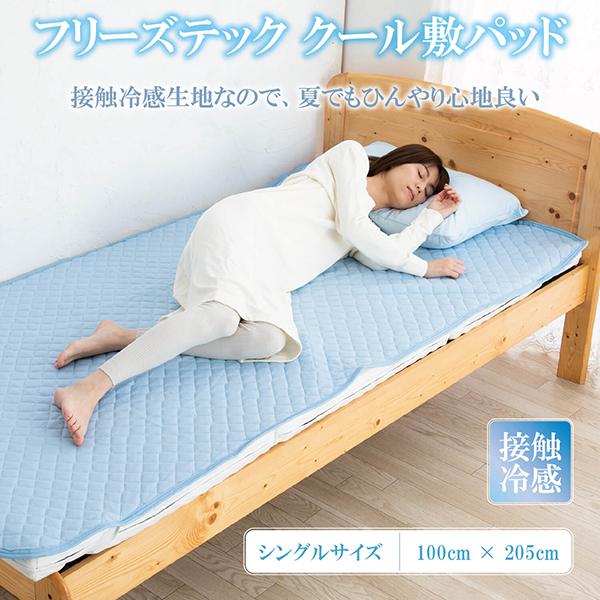 フリーズテック 敷パット シングル 夏 夏用 冷感 クール 敷パッド Q-max0.33 シングルサイズ 綿 100 × 205cm ブルー