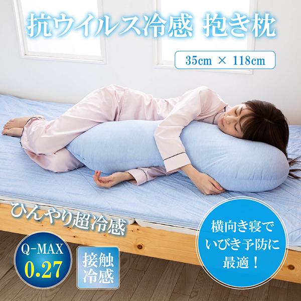 抗ウイルス冷感抱き枕