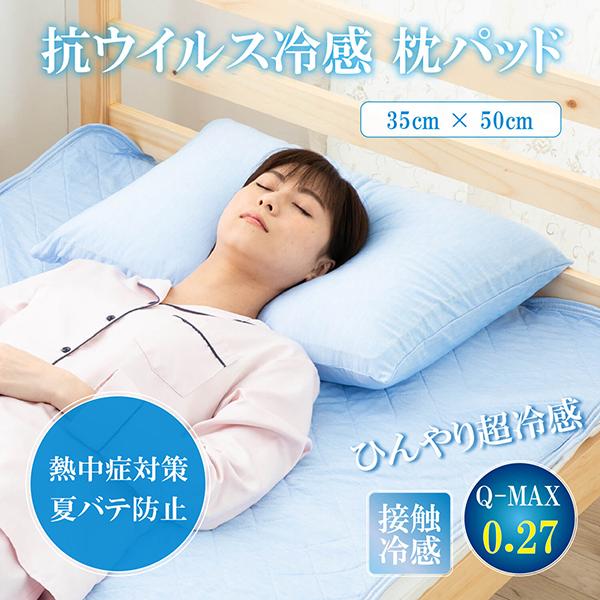 抗ウイルス冷感枕パッド