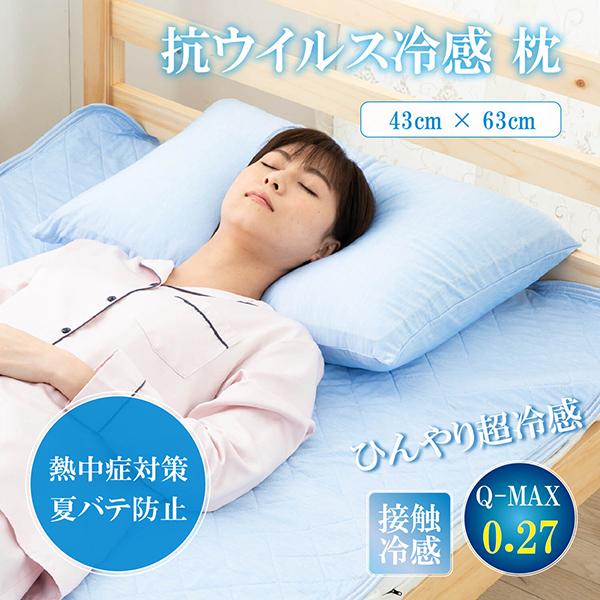 抗ウイルス冷感枕