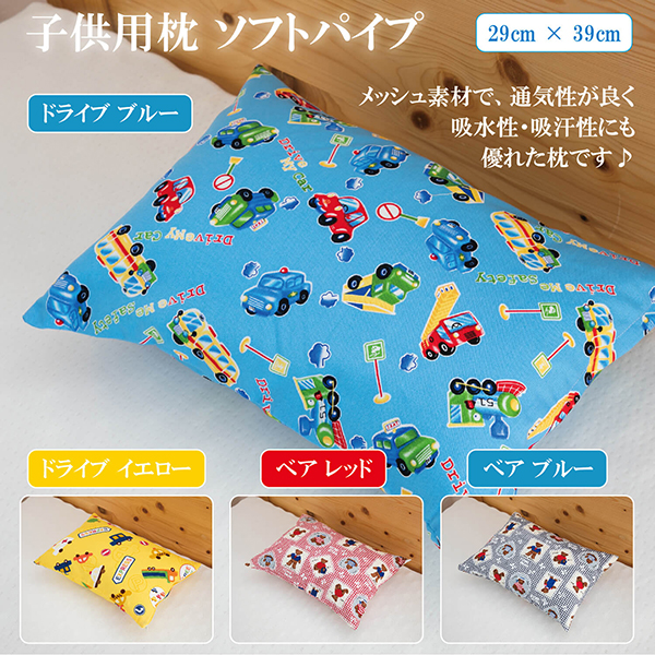 子供用枕 ソフトパイプ