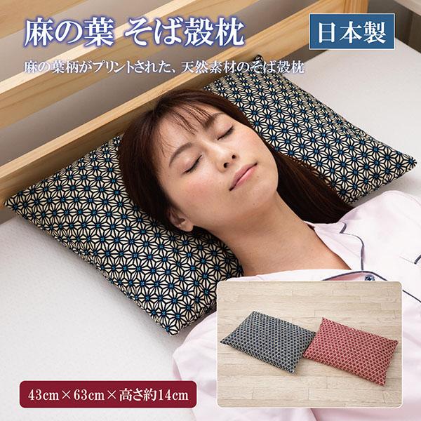 枕 まくら そば殻 そばがら そば枕 そばまくら 麻の葉 枕カバー 付き 43 × 63cm 日本製
