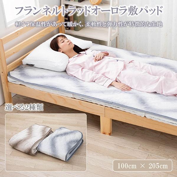 敷きパット 温かい シングル オーロラ フランネル 暖かい 冬 あったか シーツ ベッドパッド 100 × 205 cm