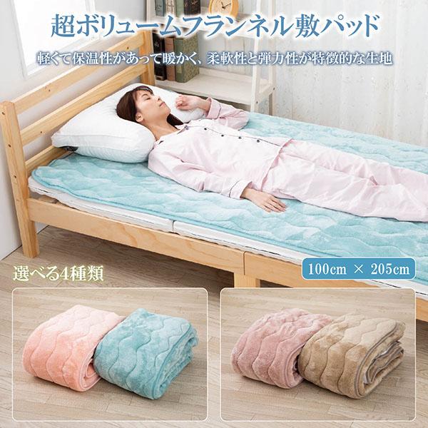敷きパット 温かい シングル ボリューム フランネル 暖かい 冬 あったか シーツ ベッドシーツ ベッドパッド 100 × 205 cm