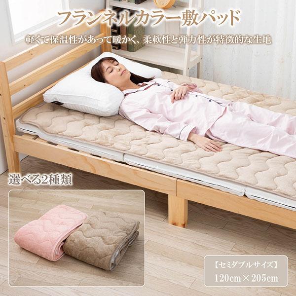 敷きパット 温かい セミダブル なめらか フランネル カラー 暖かい 冬 あったか シーツ ベッドシーツ ベッドパッド 120 × 205 cm