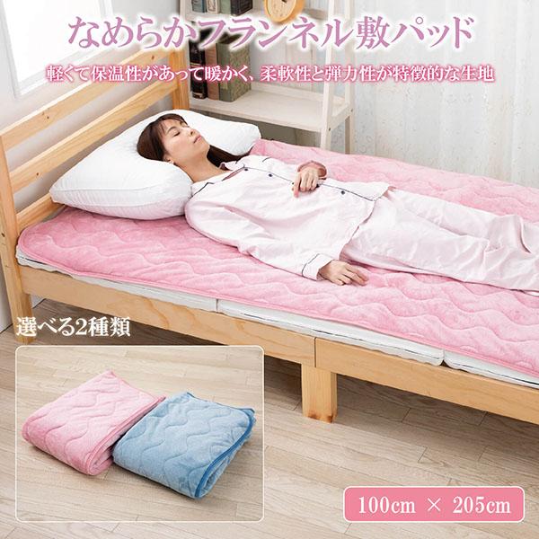 敷きパット 温かい シングル なめらか フランネル 暖かい 冬 あったか シーツ ベッドシーツ ベッドパッド 100 × 205 cm