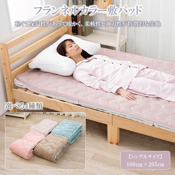 敷きパット 温かい シングル なめらか フランネル カラー 暖かい 冬 あったか シーツ ベッドシーツ ベッドパッド 100 × 205 cm