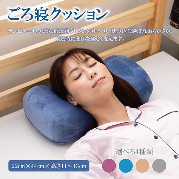 枕 低反発 ごろ寝 お昼寝 まくら テレビ tvクッション カバー付き デスク枕 オフィス 仮眠 22 × 44 × 高さ 11〜13 cm