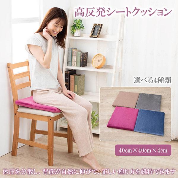 座面クッション シートクッション 高反発 ヘタリにくい クッション 椅子 姿勢 腰痛対策 車 椅子 ソファー 40 × 40 × 4 cm