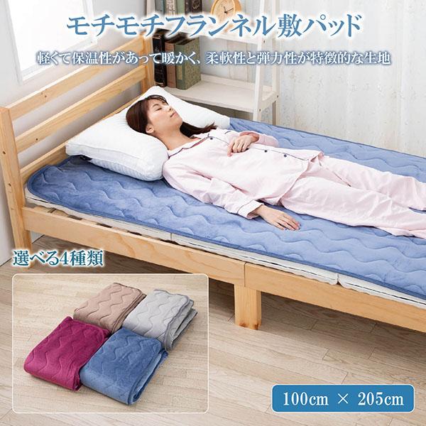 敷きパット 温かい シングル もちもち フランネル 暖かい 冬 あったか シーツ ベッドシーツ ベッドパッド 100 × 205 cm