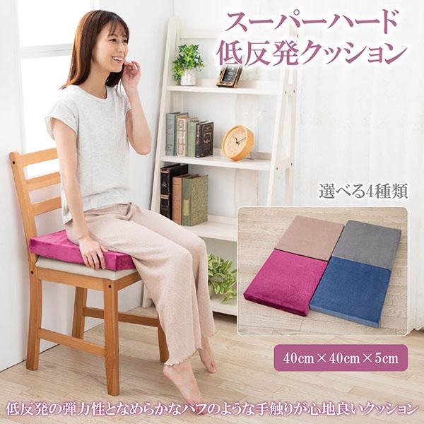 座面クッション シートクッション 低反発 クッション 椅子 姿勢 腰痛対策 スーパーハード 車 椅子 ソファー 40 × 40 × 5 cm