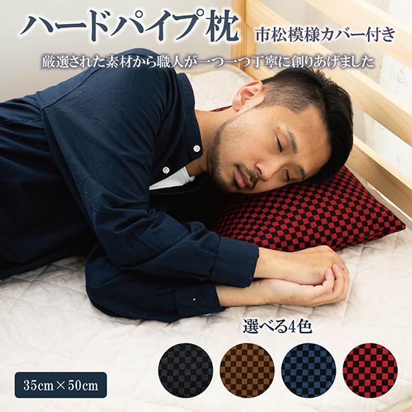枕 パイプ ハードパイプ まくら 高め 硬め タイプ 高さ調整 可能 市松模様 枕カバー 付き (35 × 50 cm) 日本製