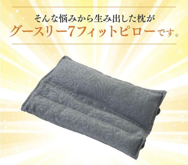 7フィットピロー,枕