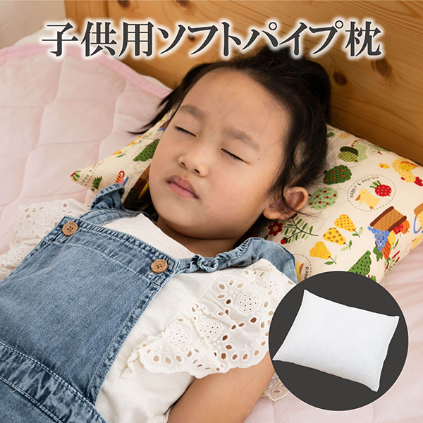 子ども枕,カントリー,ソフトパイプ