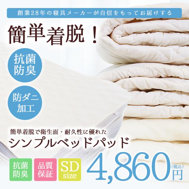 洗える抗菌防臭防ダニ加工ベッドパッドのセミダブルサイズ商品イメージ