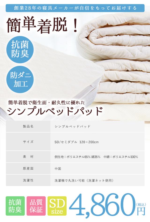 洗える抗菌防臭防ダニ加工ベッドパッドのセミダブルサイズ商品詳細説明