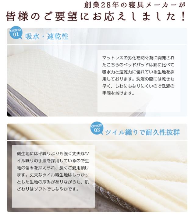 洗える抗菌防臭防ダニ加工ベッドパッドの吸水性とツイル織生地の説明