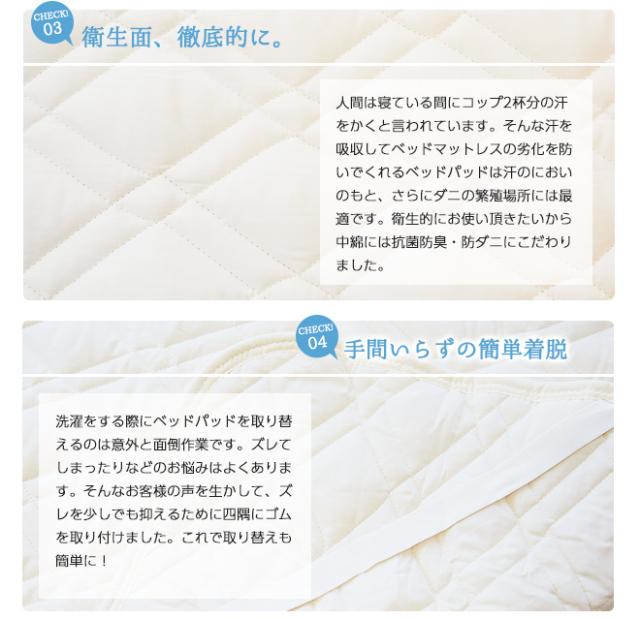 洗える抗菌防臭防ダニ加工ベッドパッドの衛生面と四隅ゴムの説明