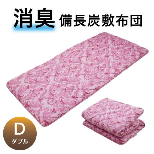 日本製 備長炭 三層 敷布団 ダブル 140×210cm 敷き布団