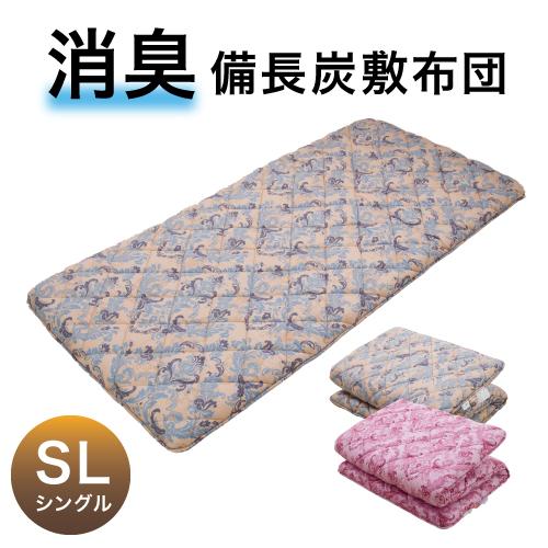 日本製 備長炭 三層 敷布団 シングル 100×210cm 敷き布団