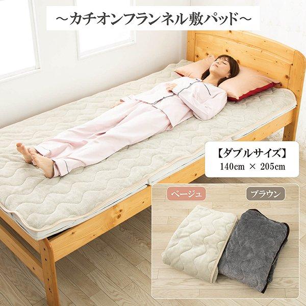 敷パッド 暖かい ダブル 冬 あったか 人気 フランネルシーツ ベッドシーツ ベッドパッド 140×205cm 正規品