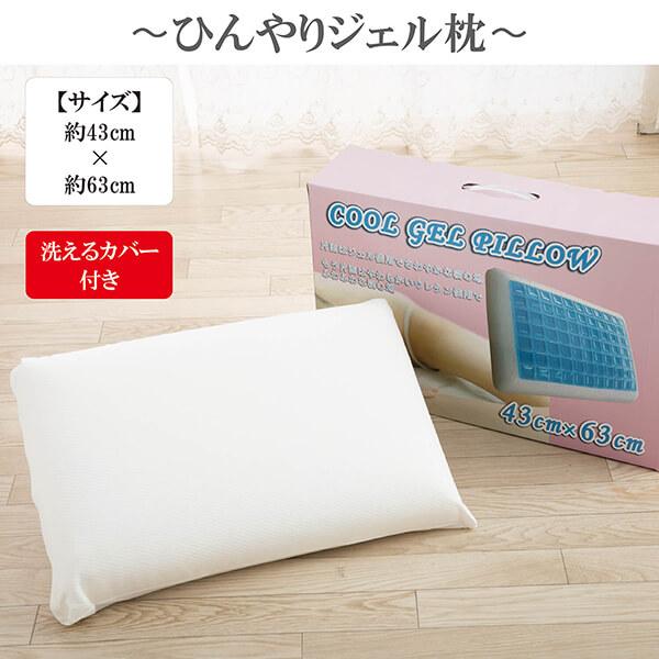 枕 クール ひんやり 安眠 肩こり 冷感まくら 涼感 低反発枕 安眠枕 いびき防止 快眠枕 ピロー 洗えるカバー付き 43 ×63cm