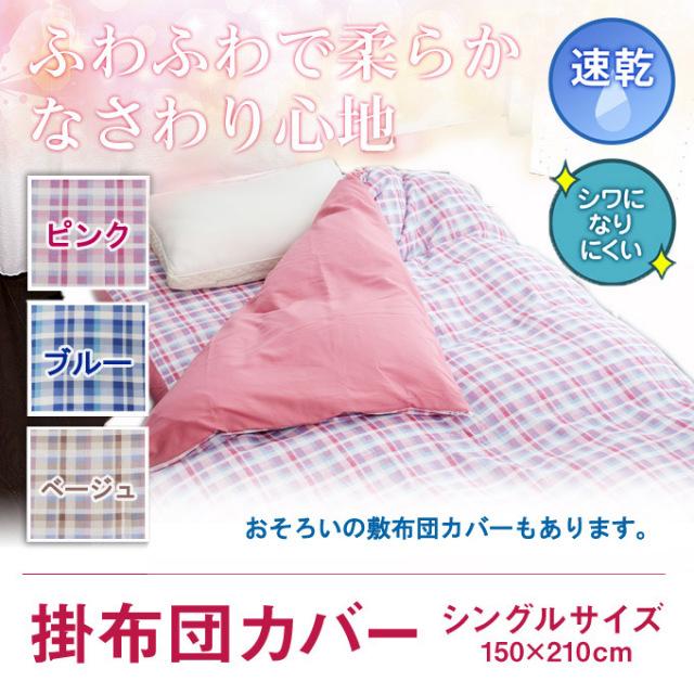 おしゃれでかわいい掛布団カバー寝具マンオリジナル掛カバーチェックの商品全体と価格と機能