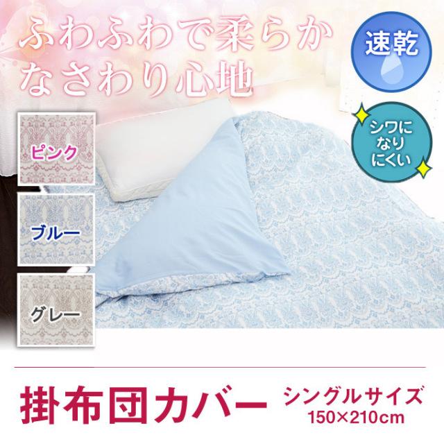 おしゃれでかわいい掛布団カバー寝具マンオリジナル掛カバーレースの商品全体と価格と機能