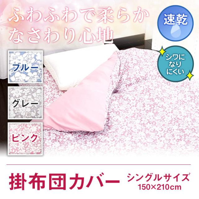 おしゃれな掛布団カバー寝具マンオリジナル掛カバーシルエットの商品全体と価格と機能