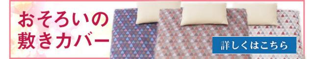 おしゃれでかわいい掛布団カバー寝具マンオリジナル掛カバーツリーの同柄敷布団カバーの案内