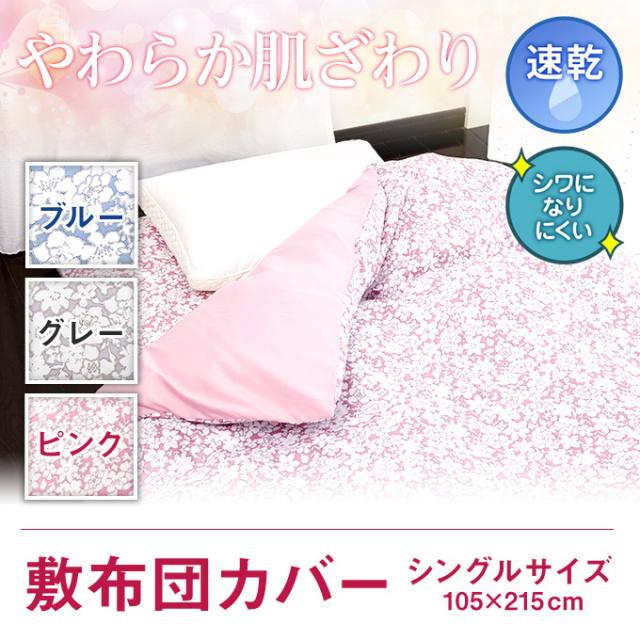 おしゃれな敷布団カバー寝具マンオリジナル敷カバーシルエットの商品全体と価格と機能