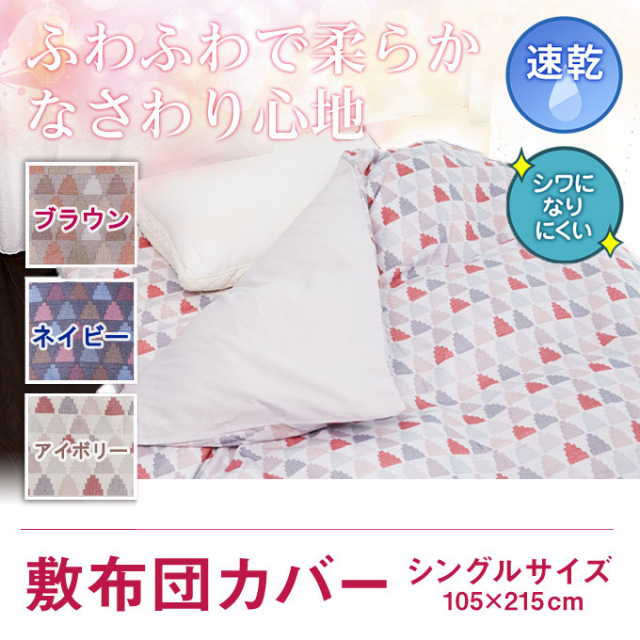 おしゃれでかわいい敷布団カバー寝具マンオリジナル敷カバーツリーの商品全体と価格と機能