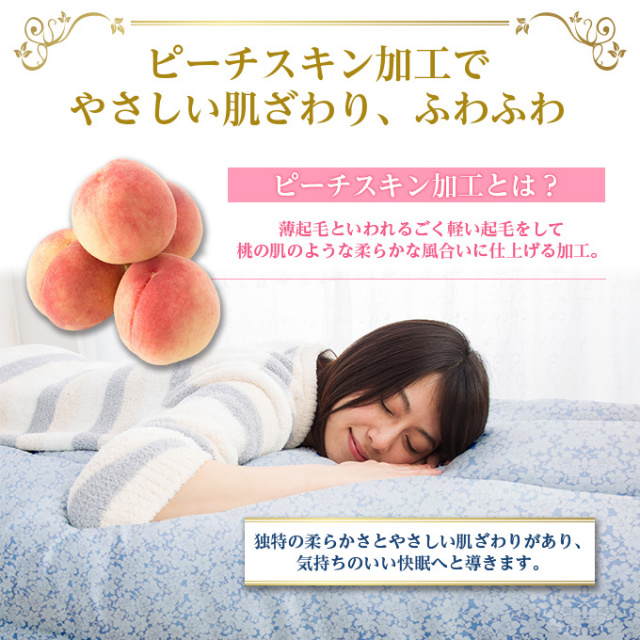 おしゃれでかわいい敷布団カバー寝具マンオリジナル敷カバーツリーのピーチスキン加工で気持ちいい肌ざわり