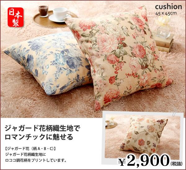クッション マット 洗える 日本製 45×45cm ジャガード