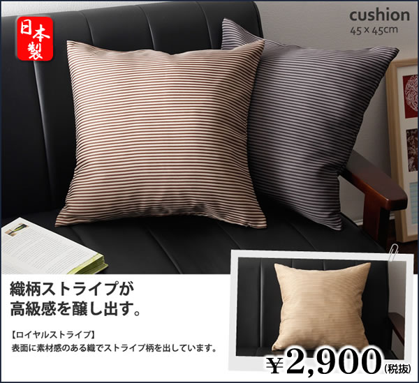 クッション マット 洗える 日本製 45×45cm インテリア おしゃれ 高級 ストライプ