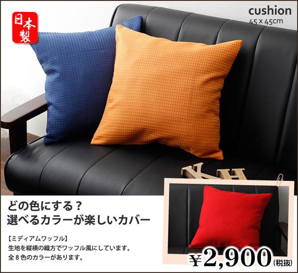 クッション マット 洗える 日本製 45×45cm インテリア おしゃれ 高級 ワッフル