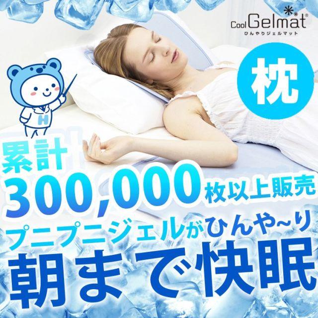 正規品 ひんやり クール COOL ジェルマット ソフトタイプ 枕用