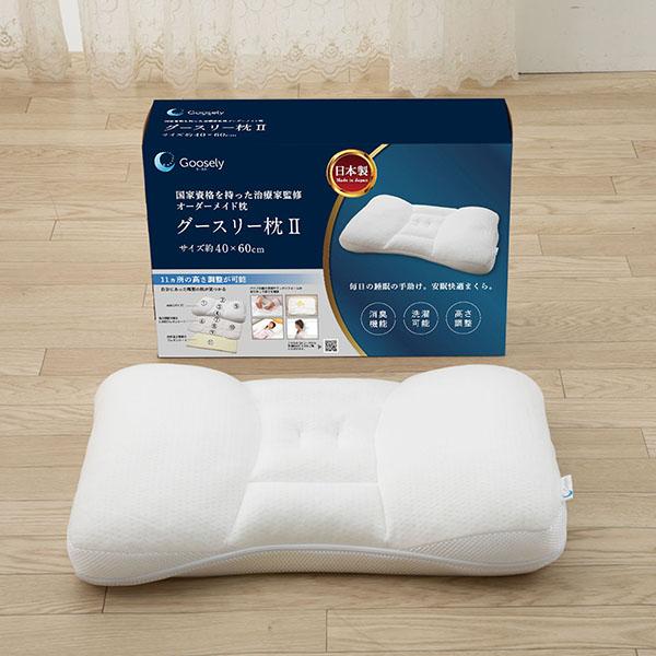 グースリー 枕 2 カスタマイズ  ピロー 首の高さを計測 オーダーメイド ピロー 抗菌 消臭 40 × 60 cm 日本製