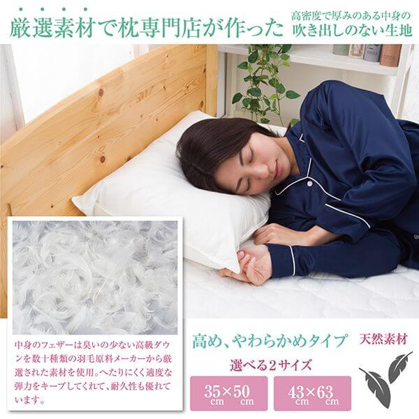 枕 厳選素材で枕専門店が作った 天然素材 羽根まくら 高め やわらかめ タイプ 43×63cm