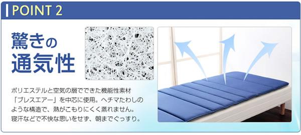 大人気のおすすめの洗えるマットレス敷布団東洋紡ブレスエアーの通気性ポイント説明