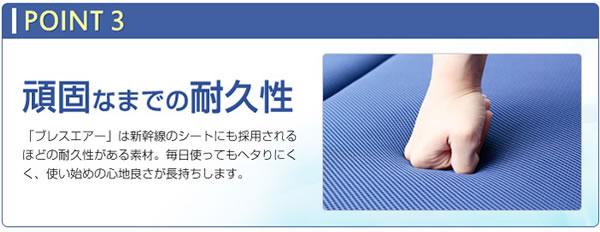 大人気のおすすめの洗えるマットレス敷布団東洋紡ブレスエアーのへたりにくい耐久性の説明