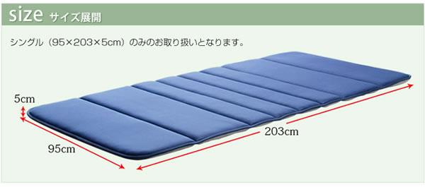 大人気のおすすめの洗えるマットレス敷布団東洋紡ブレスエアーのサイズ展開説明